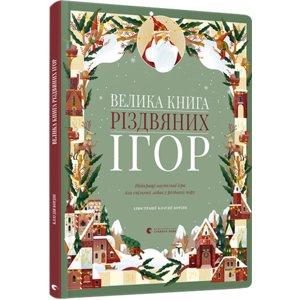 Велика книга різдвяних ігор - Бордин Клаудиа